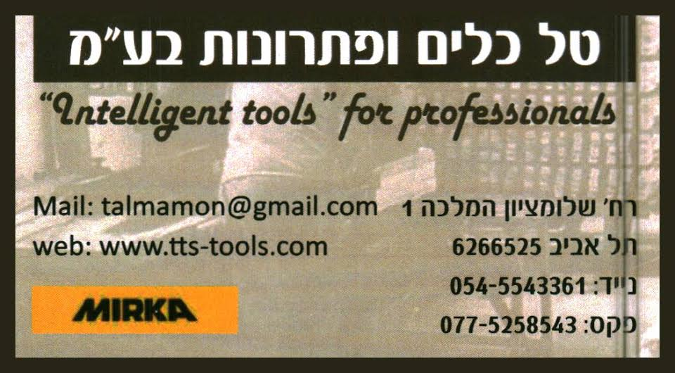 tal tools at timber israel